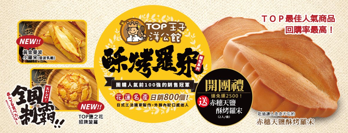 TOP王子洋公館羅宋麵包(日銷800個)