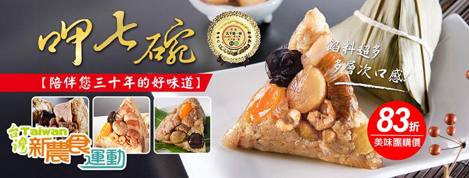 呷七碗肉粽