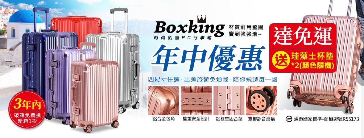 BOXKING行李箱
